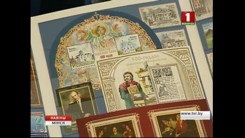 Белпочта приглашает выбрать лучшую почтовую марку 2017 Беларусь 1