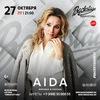 АИДА - концерт в Москве - 27 октября