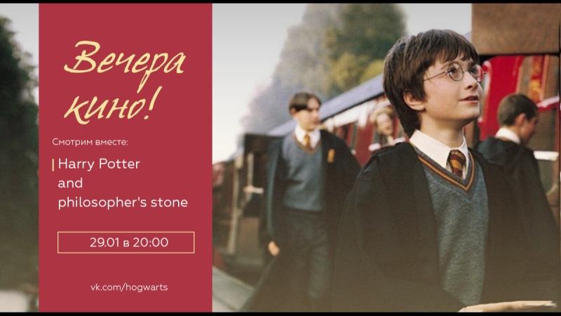 Гарри Поттер и наследник Салазара Слизерина, который хотел украсть Философский камень.