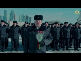 Поздравление с Международным женским днём от московских росгвардейцев