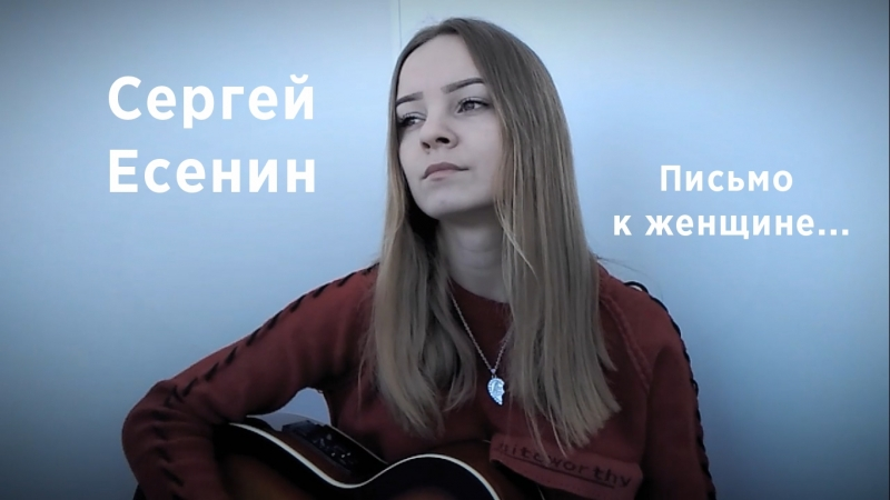 Сергей Есенин Письмо к женщине cover by Anastasia Polyanskaya