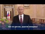 Поздравление Президента Российской Федерации с 8 марта !!!