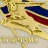 Министерство Физкультуры и Спорта СССР