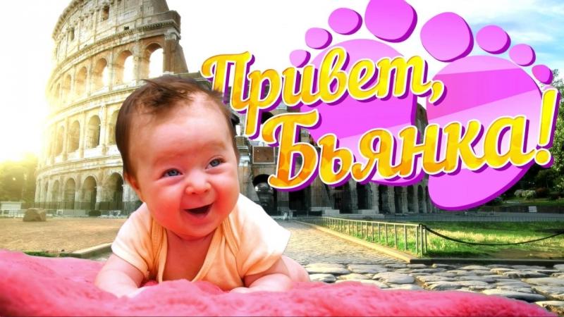 Как мама • 5025 Привет Бьянка. Римские каникулы 1