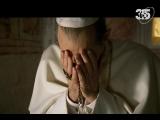 Папа Павел VI. Неспокойные времена (Paolo VI. Il Papa nella tempesta, серия 2, 2008)