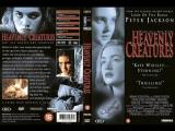 Небесные создания Heavenly Creatures (1994)