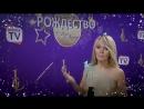 Певица Валерия поздравляет с Новым Годом на
