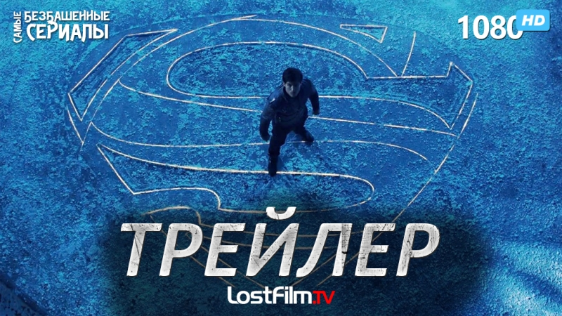 Криптон / Krypton (1 сезон) Трейлер (LostFilm.TV) [HD 1080]