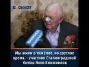 Мы жили в тяжелое, но светлое время, - участник Сталинградской битвы Яков Книжников