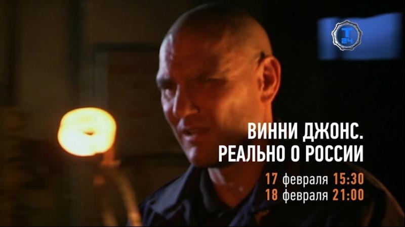 Винни Джонс. Реально о России