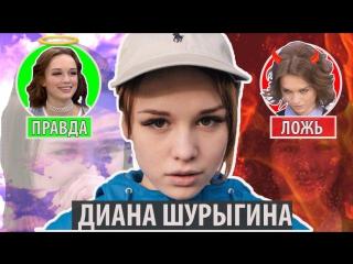 Диана Шурыгина VS детектор лжи