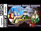 Похождения бравого солдата Швейка - часть 1 В тылу - Ярослав Гашек - Аудиокнига