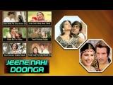 Jeene Nahi Doonga 1984 _ Full Movie Video Songs _ Dharmendra, Raj Babbar, Anita