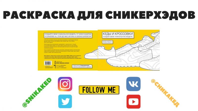 Раскраска Кеды и Кроссовки | Антистресс для SNEAKERHEADS | СНИКАКЕД