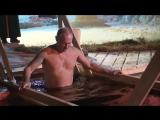 Путин окунулся в крещенскую купель
