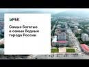 Самые богатые и бедные города России