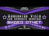 VIDEO HD ОТЧЁТ Dominator Vista бои AW RaidCall 73337  10.10.17г