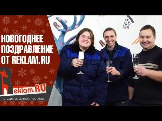 Новогоднее поздравление от Студии Reklam.ru!