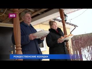 Рождественские колядки в Мухоедово 2018 ннтв