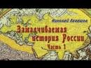2004 Н.В.Левашов - Замалчиваемая история России (суть книги Россия в кривых зеркалах)