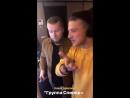 Группа Спиннер снова вместе ОлегМайами
