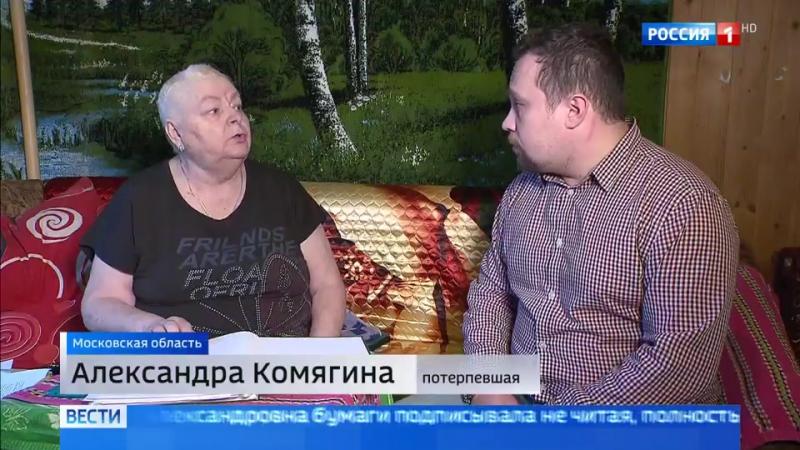 Рента с сюрпризом: подмосковная пенсионерка лишилась половины дома
