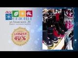 Скидка 40% на обувь в магазине