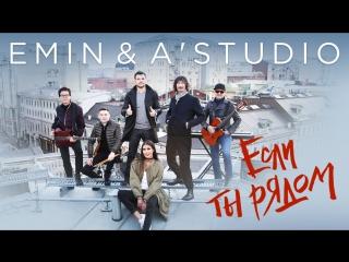 Премьера! EMIN feat. ASTUDIO - ЕСЛИ ТЫ РЯДОМ Эмин, А-студио ft.&.и