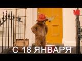 Дублированный трейлер фильма «Приключения Паддингтона 2»