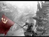Водружение Советского флага над рейхстагом 30 апреля 1945 года