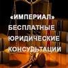 """Юридическая фирма """"Империал"""" Чита"""