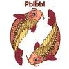 Рыбы • 18+