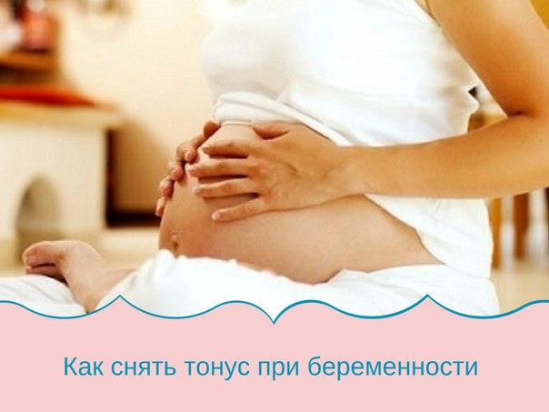 Как убрать тонус матки у беременной 59