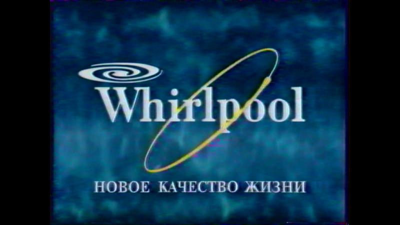 Staroetv.su / Реклама (ОРТ, 9.03.1998). 2