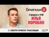 Илья Коробко в Бригаде У!