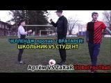 ШКОЛЬНИК VS СТУДЕНТ | ЧЕЛЛЕНДЖ С 2 ВРАТАЯМИ | Артём & ZaXaR VS Bel FooTball