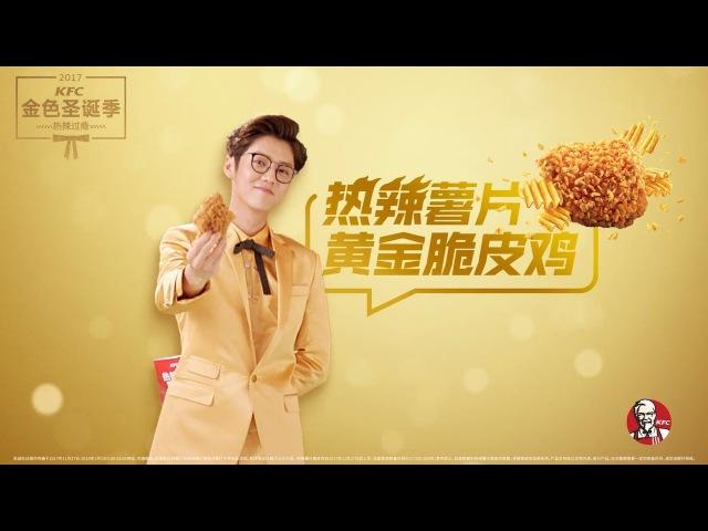 VIDEO 171122 LuHan @ KFC Potato Chips Fried Chicken ENG SUB
