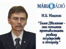 И.Б. Иванов Белое Движение - это попытка противостоять развалу государства и ге ...