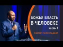 БОЖЬЯ ВЛАСТЬ В ЧЕЛОВЕКЕ ч.1 ПАСТОР ГЕНРИ МАДАВА