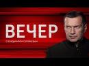 Воскресный вечер с Владимиром Соловьёвым 19.11.2017