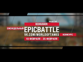 EpicBattle : REDRUSHER / Объект 263 (конкурс: ) World of Tanks