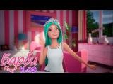 Barbie Vlog Барби Влог - # 48 Tina