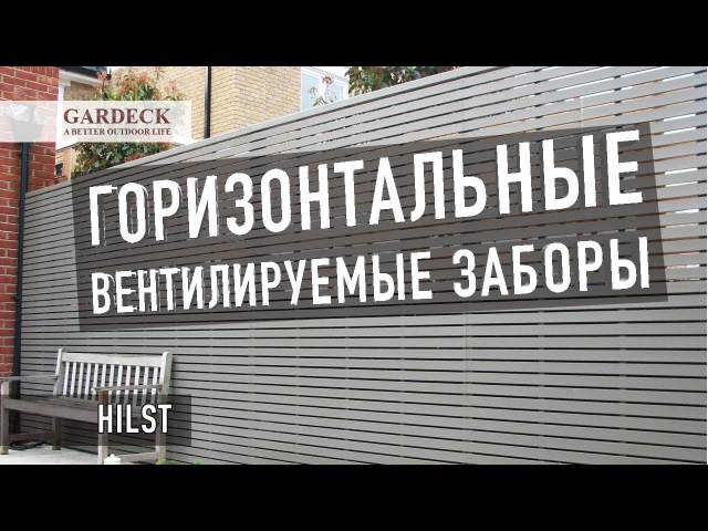 HILST: Горизонтальные Вентилируемые Заборы от GARDECK gardeck.ru