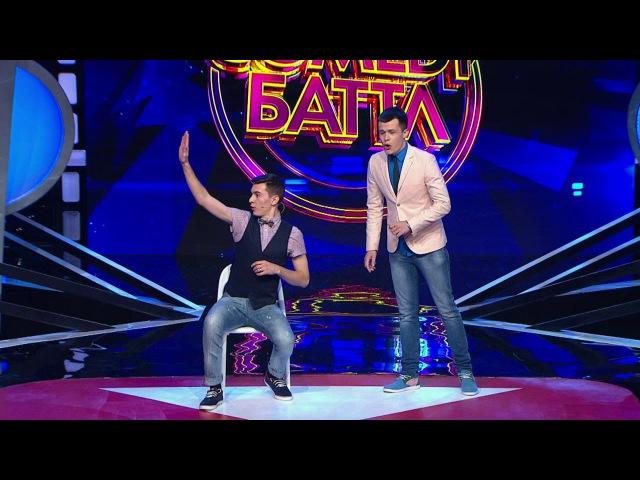 Comedy Баттл Суперсезон Дуэт Ваш и Щербуха 1 тур 11 04 2014 из сериала COMEDY БАТТЛ Супе