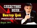 Следствие вели с Леонидом Каневским Виктор Цой Смертельный поворот выпуск №