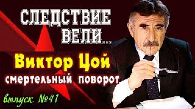 Следствие вели с Леонидом Каневским: Виктор Цой - Смертельный поворот (выпуск №41) от 23.03.2007