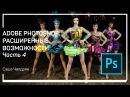 Фильтры. Adobe Photoshop: расширенные возможности. Саша Чалдрян
