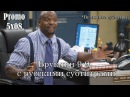 Бруклин 9 9 5 сезон 8 серия промо с русскими субтитрами Brooklyn Nine Nine 5x08 Promo