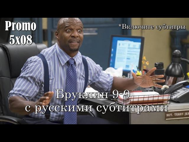 Бруклин 9-9 5 сезон 8 серия промо с русскими субтитрами Brooklyn Nine Nine 5x08 Promo