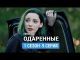Одаренные 1 сезон 9 серия Русское промо